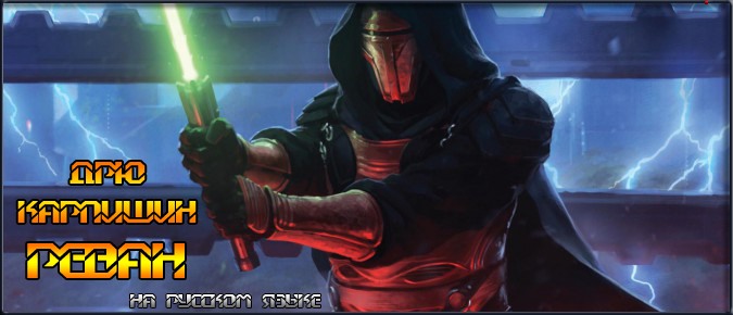 http://the-old-republic.ru/uploads/posts/2011-11/1321795310_revan-banner-675x290.jpg