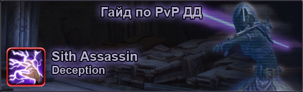 Гайд по PvP ДД Sith Assassin - Deception
