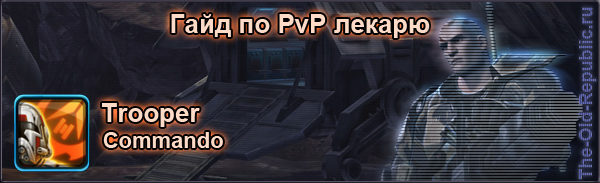 Гайд по PvP лекарю Trooper - Commando