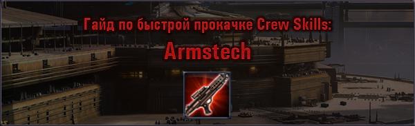 Гайд по быстрой прокачке Crew Skills: Armstech (450)