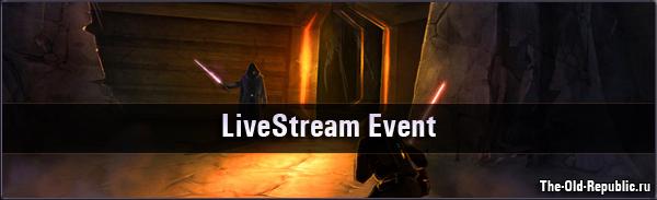 Новый LiveStream Event пройдет 11 июня