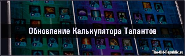 Русский Калькулятор Талантов SWTOR обновлен до версии 2.8!
