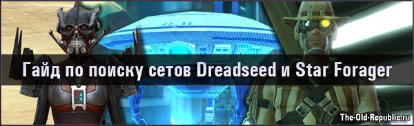 Поисковой Дроид: Гайд по поиску сетов Dreadseed и Star Forager