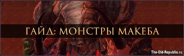 Гайд: Выполняем Достижение за Монстров Макеба!
