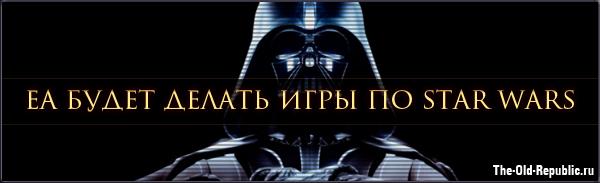 EA получила эксклюзивные права на разработку игр по Star Wars