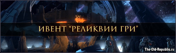 """Ивент """"Реликвии Гри"""" возвращается 22 июня!"""