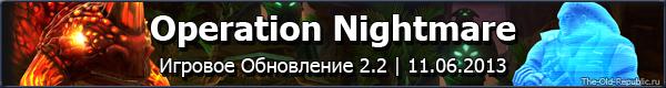 Обновление 2.2: Operation Nightmare