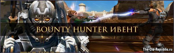 Bounty Hunter Ивент в Обновлении 2.3: Первые подробности!