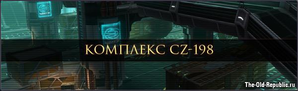 Комплекс CZ-198: Виртуальная Экскурсия