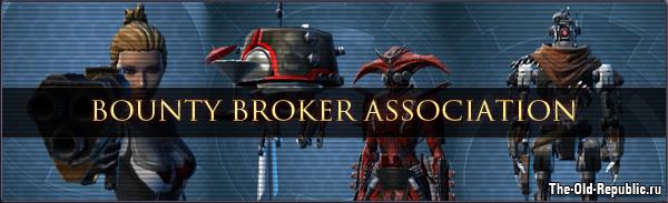 Награды за Репутацию Bounty Broker Association (BH Ивент)