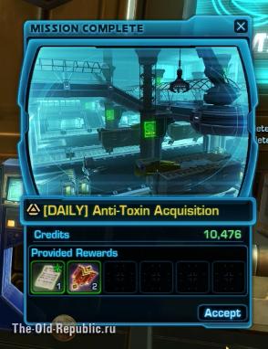 1373437048_anti-toxin-acquisition-reward