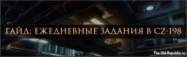 1373437723_cz-198-daily.jpg