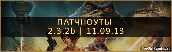 1378865927_patchnotes-2.3.2b.jpg