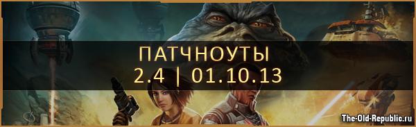 Патчноуты Обновления 2.4: The Dread War
