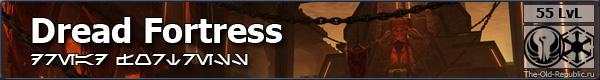 Тактика: Dread Fortress