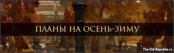 BioWare о планах на осень-зиму