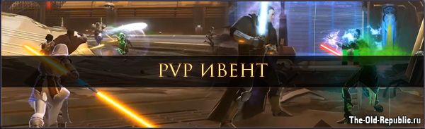 PvP Ивент на сервере The Red Eclipse 1 декабря
