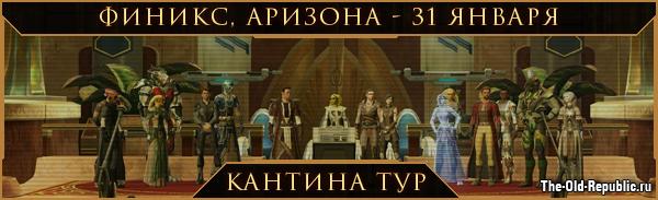 Кантина Тур: Новая сюжетная арка уже в Обновлении 2.7!