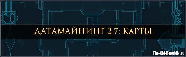 Датамайнинг клиента версии 2.7 (PTS): Карты
