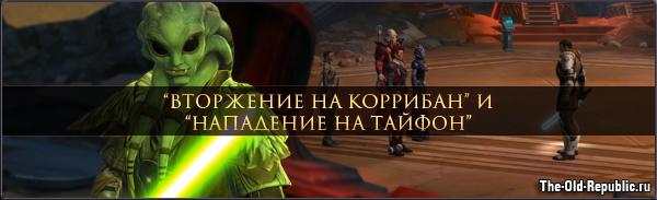 Флешпоинты Assault on Tython и Korriban Incursion: Обзор