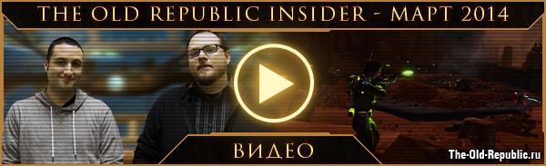 Видео: The Old Republic Insider - Март 2014