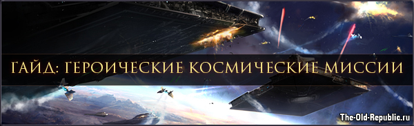 1394604637_heroic-space-missions-guide.j