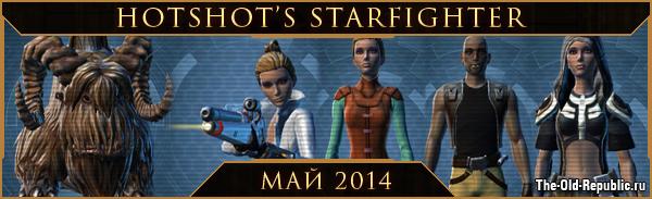 Новинки Hotshot's Starfighter Pack