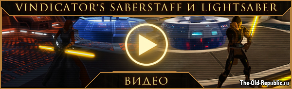 Vindicator's Saberstaff и Vindicator's Lightsaber уже в CM!