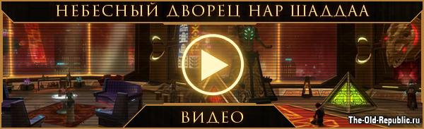 Видео: Galactic Living: Небесный Дворец Нар Шаддаа