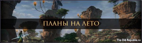 Блог Разработчиков: Планы на лето 2014!