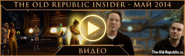 Видео: The Old Republic Insider - Май 2014