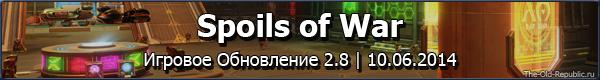 Обновление 2.8: Spoils of War