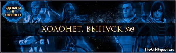 Холонет: Выпуск №9