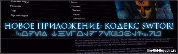 Обновление на сайте: Новое приложение - Интерактивный Кодекс!