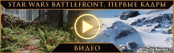 Первые кадры Star Wars Battlefront с E3