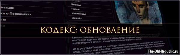 Обновление Кодекса 21 июня