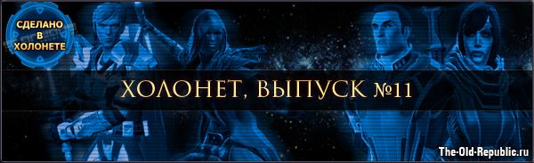 Холонет: Выпуск №11