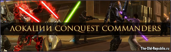 1408061811_conquest-commanders-locations