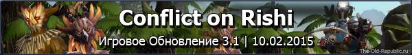Обновление 3.1: Conflict on Rishi