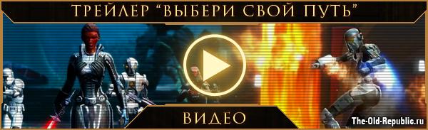 """Видео: Трейлер """"Выбери свой путь"""""""