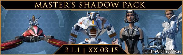 Новинки Master's Shadow Pack