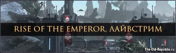Лайвстрим ноуты Обновления 3.2: Rise of the Emperor