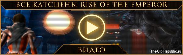 Видео: Все катсцены Rise of the Emperor!