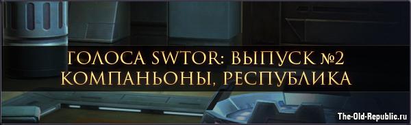 Голоса SWTOR: Выпуск №2 - Компаньоны, Республика