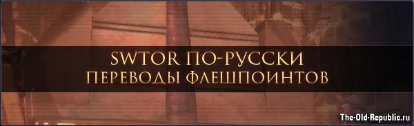 SWTOR по-русски - перевод во Флешпоинтах