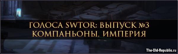 Голоса SWTOR: Выпуск №3 - Компаньоны, Империя
