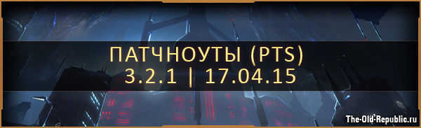 Патчноуты 3.2.1 (PTS)