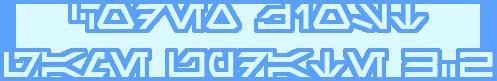 Новые записи Кодекса - Зиост (Обновление 3.2)