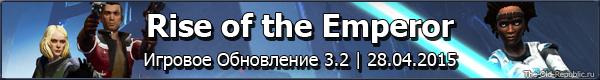 Обновление 3.2: Rise of the Emperor