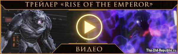 "Трейлер ""Rise of the Emperor"""